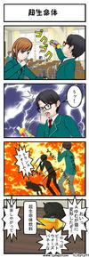 Comic0725_001