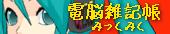 電脳雑記帳
